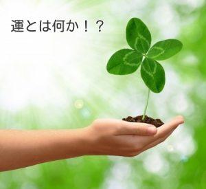 運とは何か!?