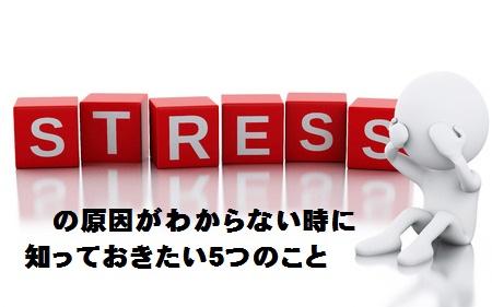 ストレスの原因がわからない時に知っておきたい5つのこと